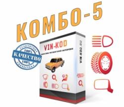 """5. Набор  КОМБО-5  """"VIN-KOD"""" - Маркировка фар колёс и зеркал авто"""
