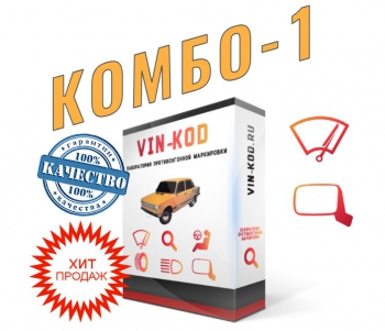 "1. Набор  КОМБО-1 ""VIN-KOD"" - Маркировка стекол и зеркал авто"