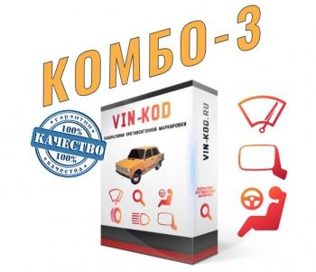 """3. Набор КОМБО-3 """"VIN-KOD"""" - Маркировка стекол салона и зеркал авто"""