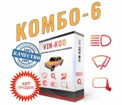 """6. Набор  КОМБО-6 """"VIN-KOD"""" - Маркировка стекол фар и зеркал авто"""