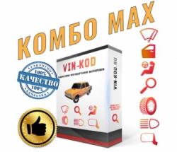 """Набор MAX """"VIN-KOD"""" - Тотальная защита от угона и воровства комплектующих"""